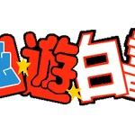 幽遊白書全19巻←???www???wwwww