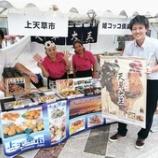 『食うバイ!熊本物産展広場in大阪【1335日目】』の画像