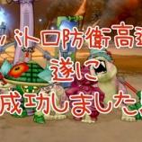 『【バトロ防衛高速】遂に成功しました!』の画像
