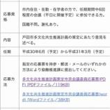『戸田市多文化共生推進計画策定市民会議の公募委員の募集が5月1日より始まります(年6回・謝礼あり・国籍不問)。』の画像