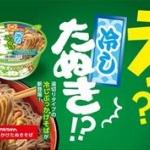 【画像】マルちゃんが2年半の歳月をかけて「冷やしたぬきそばカップ麺」を開発 7月1日より販売