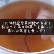 DIC川村記念美術館のお茶!桜ほうじ茶&和菓子を楽しむ春のお茶席