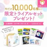 『【懸賞】「ロリエ×今日マチ子コラボキャンペーン」(花王)に当選!』の画像