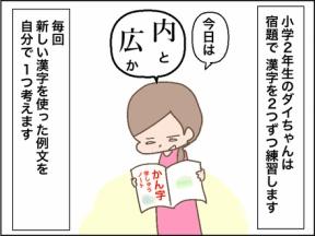 「漢字の例文」で珍回答