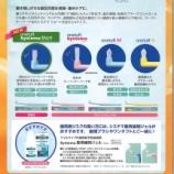 『株式会社松井商会「Mレポ」No.161』の画像