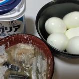『【今日の夕飯】さばの水煮缶 その15 @ゆでたまご』の画像