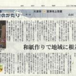 『棚田のある集落で活躍する女性和紙職人は蔵人、山田の奥さん』の画像