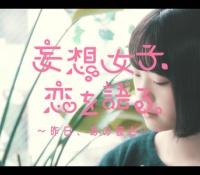 【乃木坂46】乃木恋「妄想女子、恋を語る。」の第3話が公開!