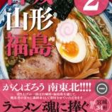 『【出版】ラーメンマップ宮城山形福島2』の画像