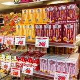 『戸田公園駅前ビーンズで巨大あずきキャラメル売っています!』の画像