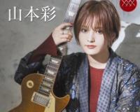 【朗報】元NMB48山本彩、「Mステ」ソロ出演決定!緊張と興奮で誤字「既にとても緊張してやばいです」
