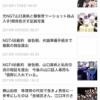 【NGT暴行事件】スポニチがヤフーから山口真帆記事全削除逃亡・・・