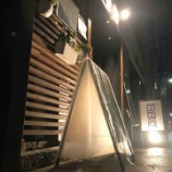 『大阪北堀江・創作鉄板焼720、今週(9月30日〜10月6日)の出勤情報。』の画像