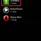 『中華製Androidのスパイウェアにご注意』の画像