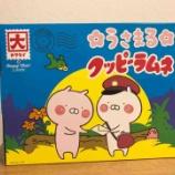 『うさまるのクッピーラムネ【うさまるグッズ(お菓子)】』の画像