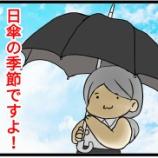 『日傘さす奴はだいたいブスっていうけどさ・・・』の画像