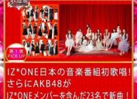 【FNS歌謡祭】AKB48は「NO WAY MAN」をIZ*ONEメンバーを含んだ23人で披露!