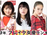 【元乃木坂46】オリコン『2019ブレイク女優ランキング』に西野七瀬!!!