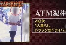 ATMに忘れられた2万円をネコババした男がATM泥棒として紹介され疑問の声(画像あり)