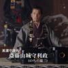 NHK大河ドラマ「麒麟がくる」初回放送パブリックビューイング