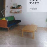 『【読書・本】「シンプルライフ100のアイデア」 持たない暮らしをする方法』の画像