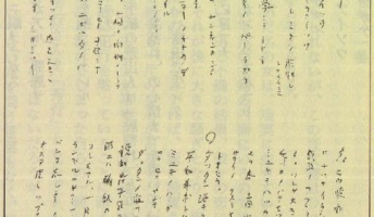 【未解決事件】ミユキ カアイソウの怪文書が怖すぎるんだが・・・・