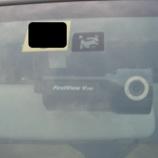 『ドライブレコーダーFirstView V2HD』の画像