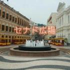 『セナド広場』の画像