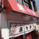 『久々の『来々軒・宇佐町店』に感動』の画像