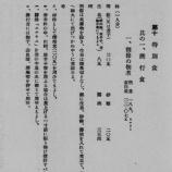 『<軍隊調理法>削節の佃煮(第十〜其の一〜一)』の画像