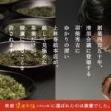 『【綾鷹】新CM「急須会議」「合組」「にごりの製法」「茶葉認定式」編』の画像