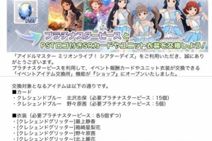 【ミリシタ】イベントアイテム交換所機能オープン!&復刻ガシャ告知&3月開催情報公開!