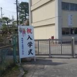 『岡崎小学校の入学式にいきました。』の画像