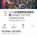 台湾tattooconvention!