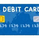 #77.【日記?】10月からの消費増税に向けて楽天銀行デビットカードを作りました