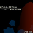 『Fate/EXTELLAプレイ日記 金詩篇(真ルート) 第4章~最終章(ネタバレ注意)』の画像