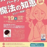 『【11月19日】青森市で岡氏のセミナー(^O^)/(しかも無料)』の画像