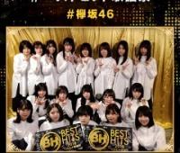 【欅坂46】ベストヒット歌謡祭集合写真キタ━━━(゚∀゚)━━━!!