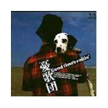 『今週の1枚(43)「Good time's rollin'/憂歌団」』の画像