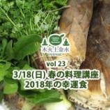 『【告知】2018年3月の木火土金水 ー春の料理と幸運食ー』の画像