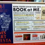 『(番外編)福岡でみた「!」や「?」な広告・看板』の画像
