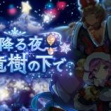 『【ドラガリ】クリスマスイベント「雪降る夜 星竜樹の下で」が来る!!』の画像