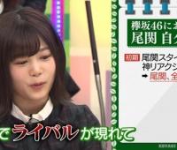 【欅坂46】なぜ尾関はりかちゃんではなく尾関と呼ばれるのか