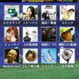 『ゴルフ好き必見の無料iPhoneアプリ10選【アプリ】 【ゴルフまとめ・ゴルフスイング アプリ 】』の画像