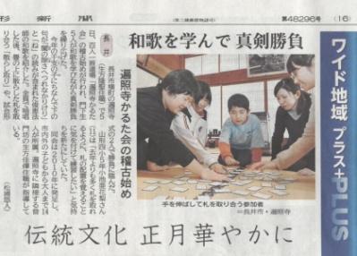山形新聞2020.1.6 切り抜き