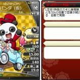 『ニューカードのご紹介その394 Lパンダ(仮)』の画像