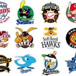『プロ野球は毎年12球団再編成してリーグ組んだらどうや?』の画像