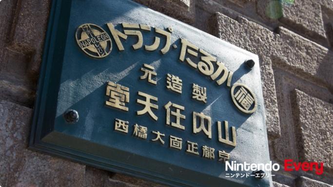 任天堂旧本社、ホテルとして2022年に開業へ