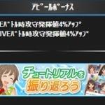 【モバマス】「チュートリアル振り返り」機能が追加!