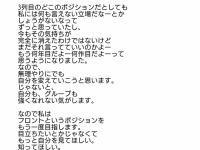 【欅坂46】齋藤冬優花、フロント復帰を大胆宣言!!!!!